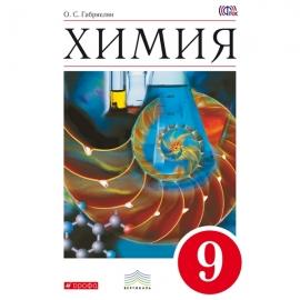 Химия 9кл  Учебник. ВЕРТИКАЛЬ