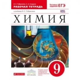 Химия 9кл РТ  (С тестовыми заданиями ЕГЭ) Вертикаль