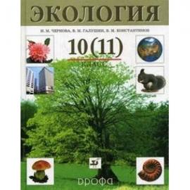 Экология 10(11)кл.