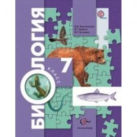 Биология 7кл Животные. Учебник ФГОС (концентрический курс) (Вентана-Граф)