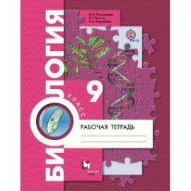 Биология 9кл РТ (Вентана-Граф)