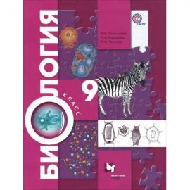 Биология 9кл Учебник (Вентана-Граф)