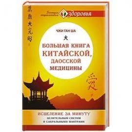 Большая книга китайской, даосской медицины. Исцеление за минуту Целительного Светом и сакральными ма