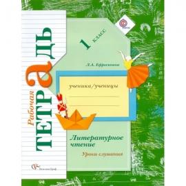 Литературное чтение 1кл РТ (Ур слуш) к хрестом (ФГОС)