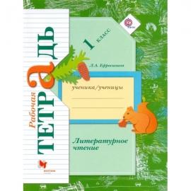 Литературное чтение 1кл РТ (ФГОС)