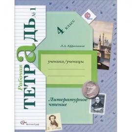 Литературное чтение 4кл РТ в2ч Комплект   ФГОС