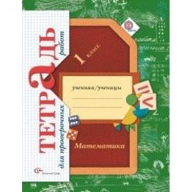 Матем Рудницкая 1кл Тетрадь для проверочных работ. (ФГОС) (Вентана-Граф)/1991