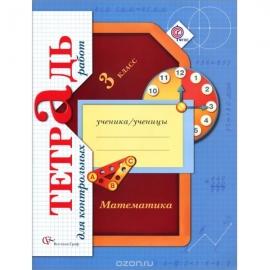 Матем Рудницкая 3кл Тетрадь для контрольных работ ФГОС (Вентана-Граф) НОВИНКА