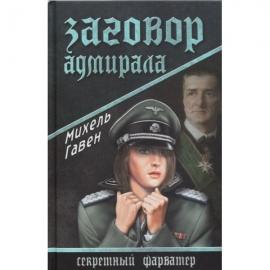 СФАР Заговор адмирала (12+)