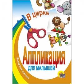 Аппликация для малышей А5 (сбор) Профф-Пресс
