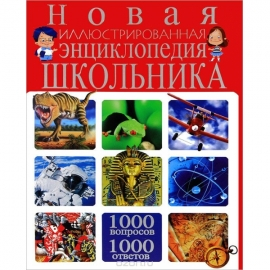 Новая иллюстрированная энциклопедия школьника.1000 вопросов - 1000 ответов