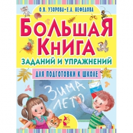 Большая книга заданий и упражнений для подготовки к школе