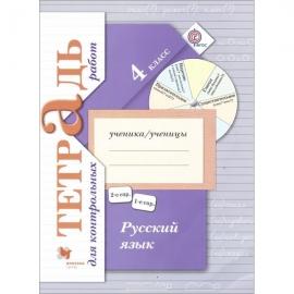 Русский язык 4кл  Тетрадь для контрольных работ ФГОС (Вентана-Граф)