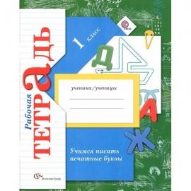 Учимся писать печатные буквы 1кл РТ (ФГОС)