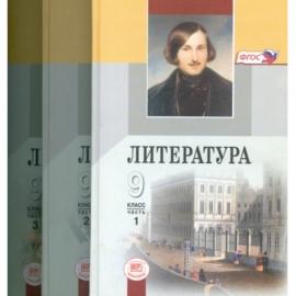 Литер Беленький 9кл в3ч Комплект  Учебник  ФГОС (Мнемозина)