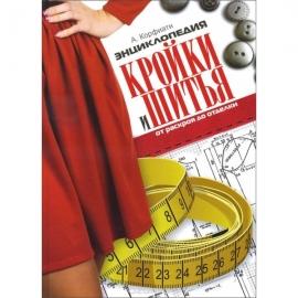Энциклопедия кройки и шитья.От раскроя до отделки