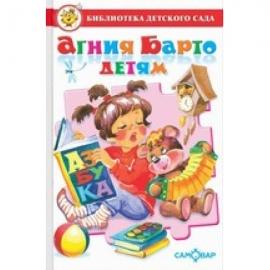 """Агния Барто детям"""".Сборник произведений Барто  для детей дошкольного возраста"""