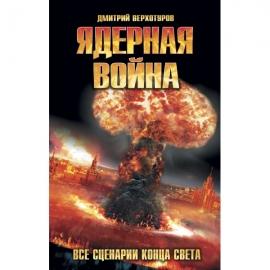 Ядерная война. Все сценарии конца света