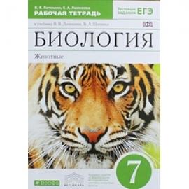 Биология 7кл РТ Животные (С тестовыми заданиями ЕГЭ) (ст.20)