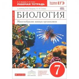Биология 7кл РТ Многообр живых орг (С тестовыми заданиями ЕГЭ) (ст.36)