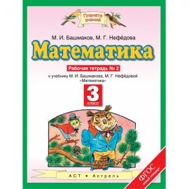 Матем Башмаков 3кл РТ  ( № 2)