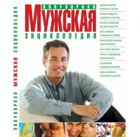 Популярная мужская энциклопедия
