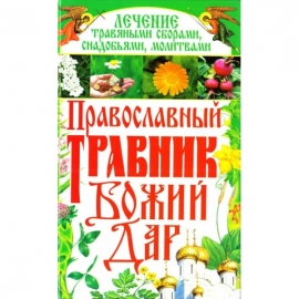 Православный травник - Божий дар