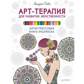 Арт-терапия для развития женственности. Антистрессовая книга-раскраска