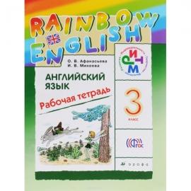 Анг яз Афанасьева 3кл РТ РИТМ/13-01604