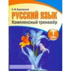 КОМПЛЕКСНЫЙ ТРЕНАЖЕР РУССКИЙ ЯЗЫК 1 КЛАСС 3-е изд.