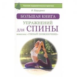 Большая книга упражнений для спины: комплекс ?Умный позвоночник?