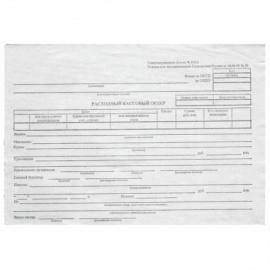 """Бланк """"Расходный кассовый ордер"""" А5 (форма КО-2), газетка, 100 экз."""