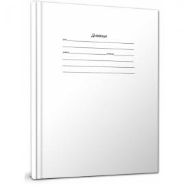 Дневник шк. 48л. (Д48-0241) (БЕЛЫЙ) (старш.кл., матовая