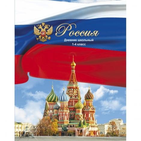 Дневник школьный 48л. РОССИЙСКИЙ СОБОР (Д48УФ-5970) 1-4 класс