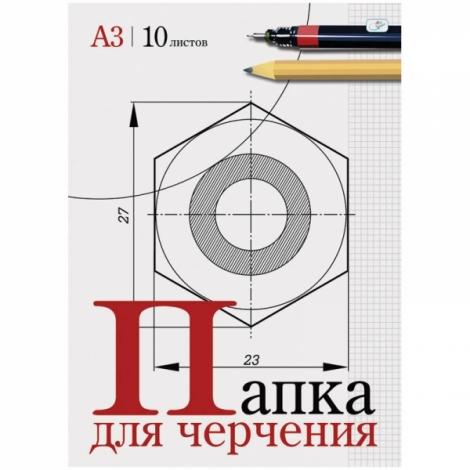 Папка для черчения 10л., А3, без рамки, 160г/м