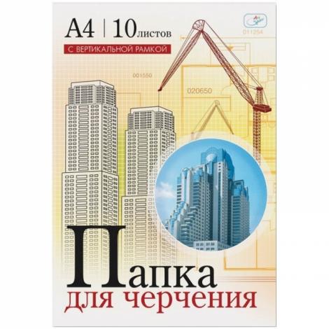 Папка для черчения 10л., А4, с вертикальной рамкой, 160г/м2