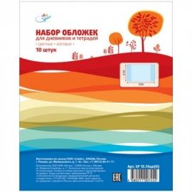 Обложка для дневников и тетрадей, ПВХ 100мкм, 210*350, цветная