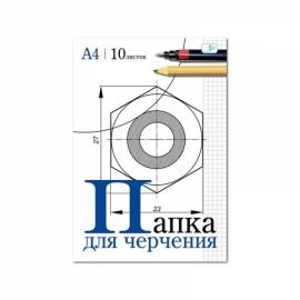 Папка для черчения А4, 10 листов, без рамки, блок 180г/м