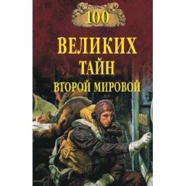 100 великих тайн II Мировой