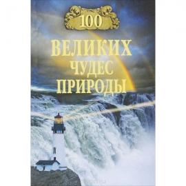 100 великих чудес природы