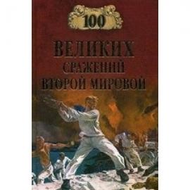 100 великих сражений II Мировой