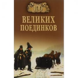 100 великих поединков (12+)
