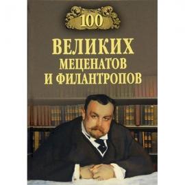 100 великих мецентатов и филантропов