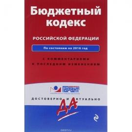 Бюджетный кодекс Российской Федерации. По состоянию на 2016 год. С комментариями к последним изменен