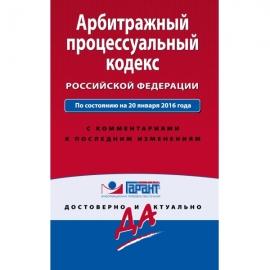 Арбитражный процессуальный кодекс Российской Федерации. По состоянию на 20 января 2016 года. С комме