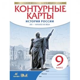 Контурные карты История России XIX -начало XX века (Новые) 9 кл.