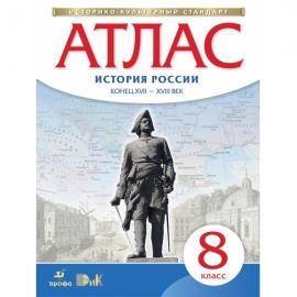 Атлас по истории России. Конец XVII-XVIII век. 8 класс. (Новый)