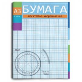 Бумага масштабно-координатная  А3, 8л.  СИНЯЯ (08-3152) обл.