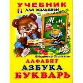 Алфавит Азбука Букварь Учебник