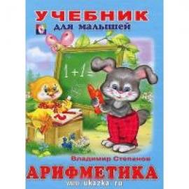 Арифметика Учебник